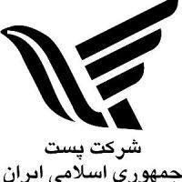 لوگو-شرکت-پست-جمهوری-اسلامی-ایران