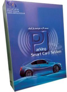 کارتخوان-مدیریت-پارکینگ