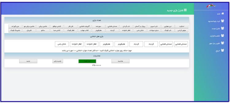 سامانه-نرم-افزاری-مدیریت-شهربازی-پارک-آبی