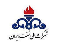 لوگو-شرکت-ملی-نفت-ایران